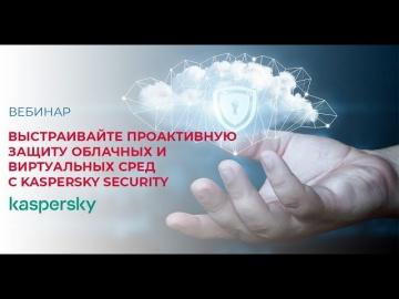 SoftwareONE: Выстраивайте проактивную защиту облачных и виртуальных сред с Kaspersky Security - виде