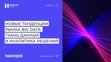 КОРУС Консалтинг: Подкаст TAdviser: Тенденции рынка big data. Ткань данных и аналитика решений - вид