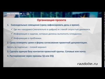 ВЦ РАЗДОЛЬЕ: Особенности автоматизации предприятий ВПК. Методика внедрения 1С:ERP - запись вебинара