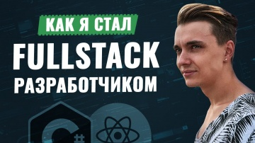 DevOps: Как я стал FULL STACK разработчиком / Стариченко Никита - видео