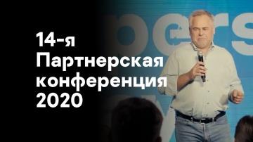 Kaspersky Russia: 14-я Партнерская конференция 2020 – как это было - видео