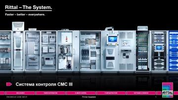 "ЦОД: Вебинар ""Система контроля CMC III"" 02.03.2021 - видео"