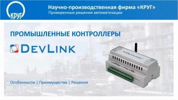 SCADA: Вебинар - Продукция НПФ КРУГ. Часть 2. Промышленные контроллеры DevLink-С1000 (09.06.2020) -