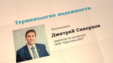 Общие понятия. Терминология надёжности. ТОиР. RCM. Prostoev.net - Простоев.НЕТ