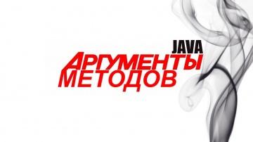 J: Java для начинающих. Урок 12:Аргументы методов. - видео
