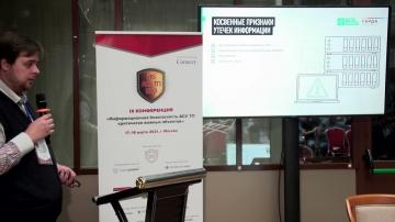 JsonTV: ИБКВО2021. Дмитрий Горлянский. Гарда Технологии