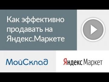 Как эффективно продавать на Яндекс.Маркете
