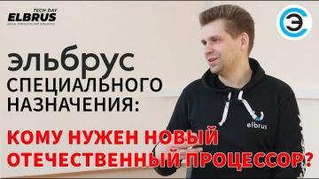 """""""Эльбрус"""" специального назначения: кому нужен новый отечественный процессор? Максим Горшенин, МЦСТ"""