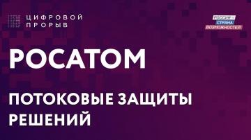 Цифровой прорыв: РОСАТОМ - видео