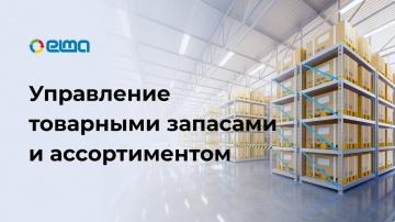 ELMA: Управление товарными запасами и ассортиментом / Вебинар - видео