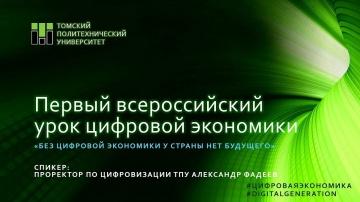 ТПУ: Первый всероссийский урок цифровой экономики