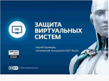 ESET Russia: Защита виртуальных систем