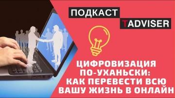 Цифровизация: Цифровизация по-уханьски: как перевести вашу жизнь в онлайн. Подкаст TAdviser, вып. 13