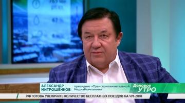 Александр Митрошенков в эфире программы «Деловое утро» телеканала НТВ