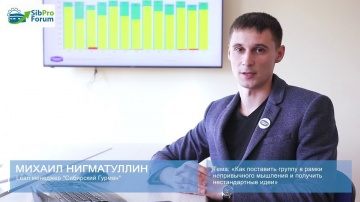 InfoSoftNSK: Михаил Нигматуллин о СИБПРОФОРУМЕ - 2018