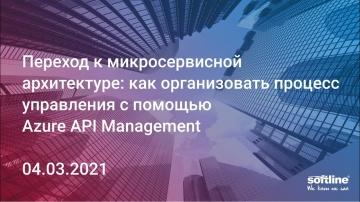 Переход к микросервисной архитектуре: как организовать процесс управления с Azure API Manage