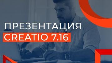 Террасофт: Онлайн-презентация новой версии Creatio 7.16