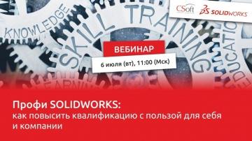 CSoft: Вебинар «Профи SOLIDWORKS: как повысить квалификацию с пользой для себя и компании» 6.07.2021