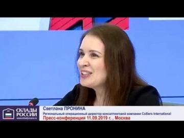 SkladcomTV: СКЛАДЫ МОСКВЫ! ТРИ КВАРТАЛА 2019 ГОДА! ПРЕСС-КОНФЕРЕНЦИЯ ФОРУМА СКЛАДЫ РОССИИ