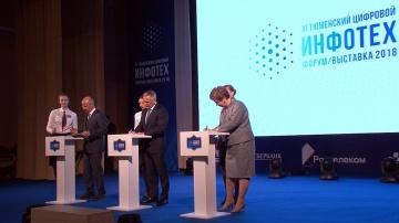 """В Тюмени прошел форум """"Инфотех-2018"""""""