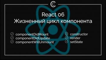 J: React 06: Жизненный цикл компонента - видео