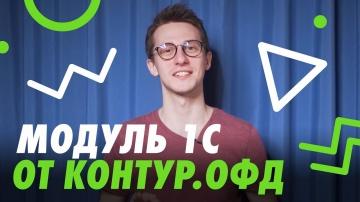 СКБ Контур: Онлайн-касса: синхронизация с 1С