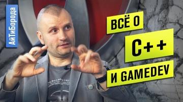 АйТиБорода: ЯЗЫК ЯЗЫКОВ! / Всё про C++ и разработку игр / Интервью с Lead Core Developer World of Ta