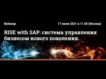 """Вебинар """"RISE with SAP: система управления бизнесом нового поколения"""""""