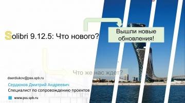 BIM: Вебинар «Проверка BIM-моделей в Solibri: Что нового?» - видео