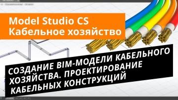 BIM: Model Studio CS Кабельное хозяйство.Урок №1 Создание BIM-модели кабельного хозяйства. - видео