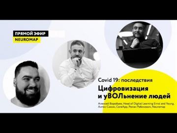 Цифровизация: Цифровизация и уВОЛьнение людей - видео