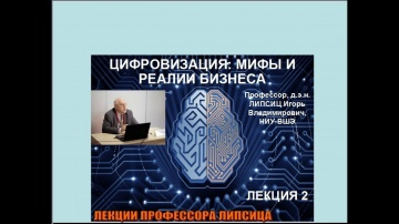 Цифровизация: ЦИФРОВИЗАЦИЯ: МИФЫ И РЕАЛИИ БИЗНЕСА. ЛЕКЦИЯ 2 - видео