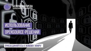 Код ИБ: Использование OpenSource-решений   Безопасная среда - видео Полосатый ИНФОБЕЗ