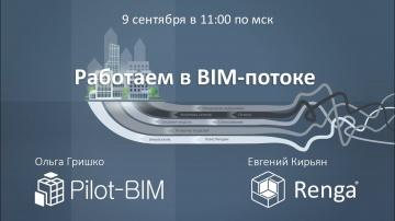 Renga BIM: Работа в BIM-потоке - видео