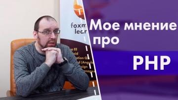 Мое мнение про PHP - видео