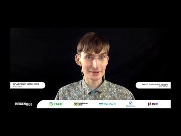 Heisenbug: Спикеры Heisenbug о своих предпочтениях в практиках, инструментах и о том, что хотелось б