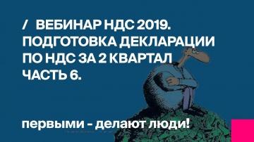 1С:Первый БИТ: Вебинар по НДС 2019 Подготовка декларации по НДС за 2 квартал, часть 6