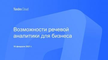 Yandex.Cloud: Возможности речевой аналитики для бизнеса - видео