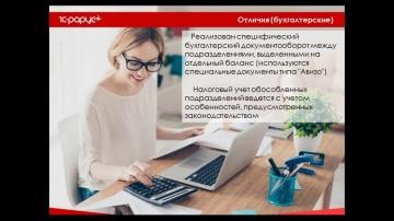 1С-Рарус: Обзор нового программного решения «1С:Общепит КОРП» 01.02.2018