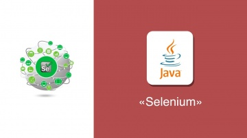 Java: [Java] Selenium. Тестирование Web-приложений - видео