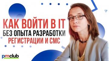 PHP: Как войти в IT без опыта разработки, регистрации и смс? / Алёна Камнева - видео