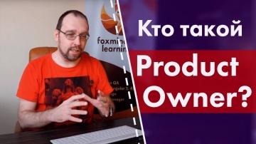 J: Кто такой Product Owner? - видео