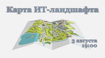 Карта ИТ-ландшафта - вебинар