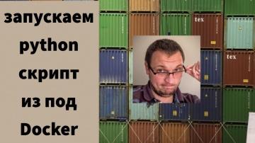 Python: Запускаем python скрипт из под Docker - видео