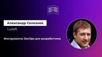 DevOps: Александр Селезнев, «Инструменты для DevOps в вашем проекте» - видео