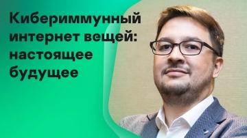 iot: Кибериммунный интернет вещей: настоящее будущее - видео