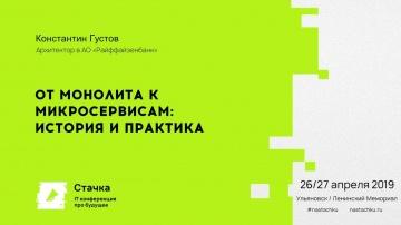 Стачка: От монолита к микросервисам — история и практика / Константин Густов - видео
