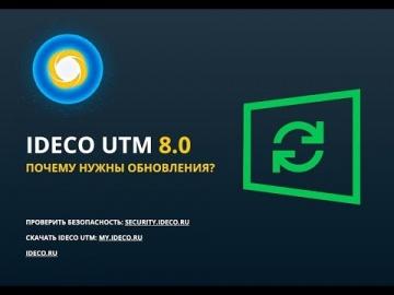 Айдеко: Ideco UTM 8 - почему для обеспечения максимальной защиты сети нужны обновления