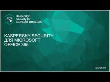 Kaspersky Security для Microsoft Office 365: обзор решения