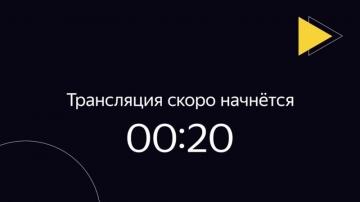 Академия Яндекса: Тренировки по алгоритмам от Яндекса. 1: «Сложность, тестирование, особые случаи»